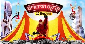 קרקס ישראל אדם