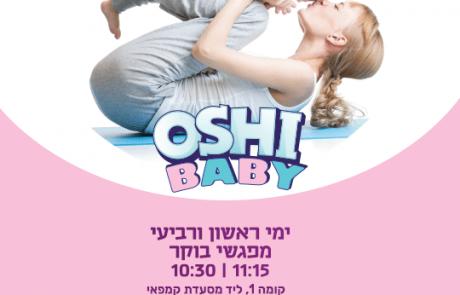 פעילות אושי בייבי אימהות ותינוקות ראשון ורביעי באושילנד