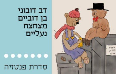 דב דובוני בן דובייםמצחצח נעליים -תזמורת הקאמרית הישראלית