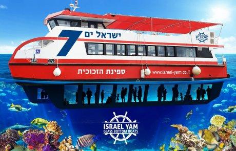 """""""ישראל-ים"""" ספינות הזכוכית האילתיות"""