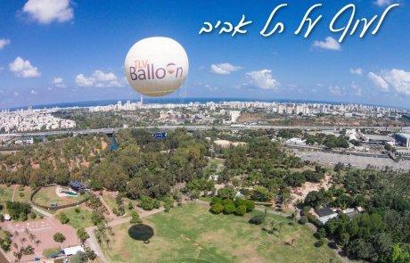 – TLV-BALLOON הכדור הפורח תל אביב