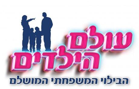 לראשונה בישראל – עולם הילדים! מתחם ארנה בהרצליה!