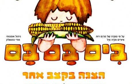 מיטב ההצגות לילדים בישראל!