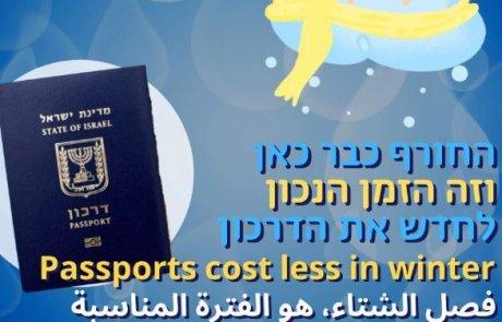 עכשיו!!! חידוש דרכון בעלות מוזלת
