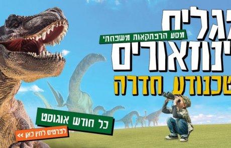 מגלים דינוזאורים – מסע הרפתקאות משפחתי בטכנודע חדרה