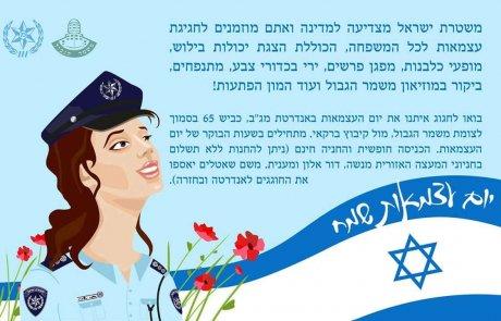 משמר הגבול ומשטרת ישראל חוגגות עצמאות למדינה – הכניסה חינם
