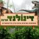 סוכות בדינולנד בארנה – משחקיה חווייתית ייחודית ברוח עידן הדינוזאורים