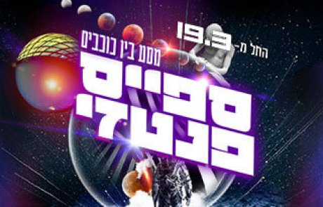 SPACE FANTASY – ספייס פנטזי! לראשונה בישראל! מסע בין כוכבים לכל המשפחה!