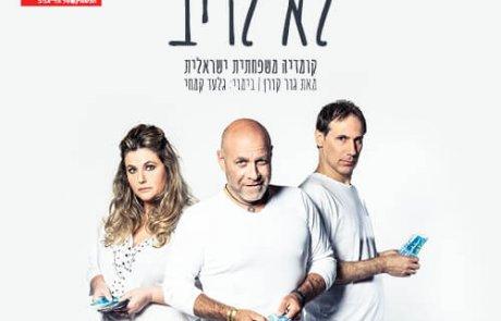 """""""לא לריב"""" קומדיה משפחתית ישראלית בקאמרי! הטבה לחברי מה עושים בשבת"""