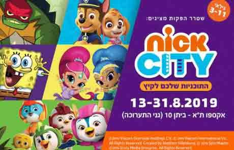 העיר של ניקלודיאון מגיעה לראשונה לישראל!