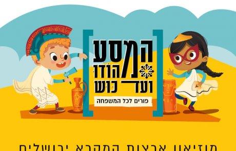 המסע מהודו ועד כוש חגיגת פורים לכל המשפחה במוזיאון ארצות המקרא ירושלים