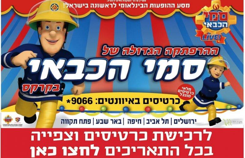 ההרפתקאה הגדולה של סמי הכבאי בקרקס הגיעה לישראל!