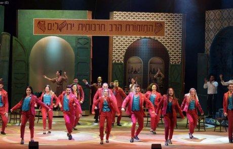 זה אני!  מחזמר ישראלי בשילוב שירי אייל גולן – הטבה לחברי מה עושים בשבת!