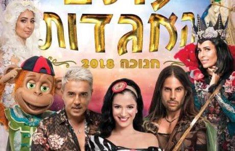 מיטב ההצגות הפופולאריות בישראל!