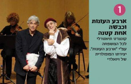"""התזמורת הקאמרית הישראלית –סדרת """"פנטזיה """"לילדים"""